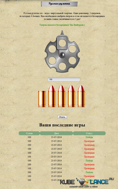 русская рулетка для тачскринов