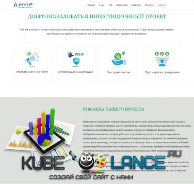 Скрипты хайп проектов украина