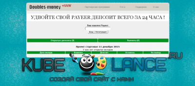 Скрипт payeer DOYBLE MONEY