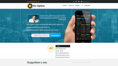 Скрипт удвоителя IQ-Option