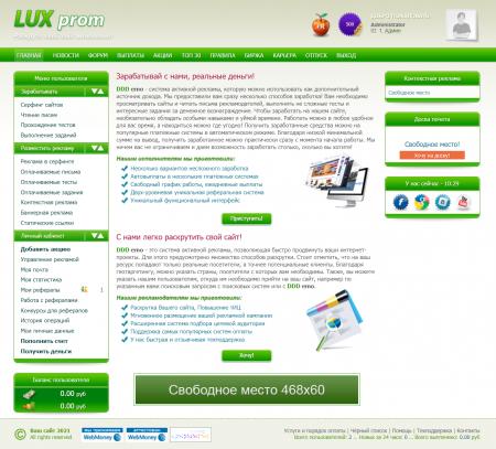 Cкрипт букса  LUX-PROM