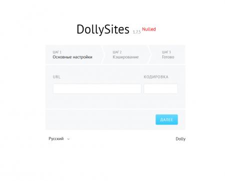 Скрипт для клонирования сайтов DollySites